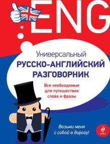 Варавина К.В. - Универсальный русско-английский разговорник обложка книги