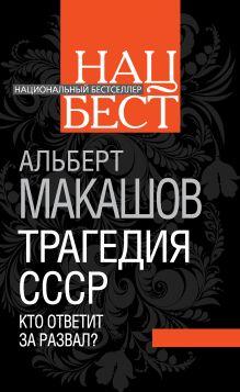 Макашов А.М. - Трагедия СССР. Кто ответит за развал? обложка книги