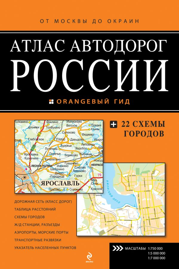 Атлас автодорог России. От Москвы до окраин