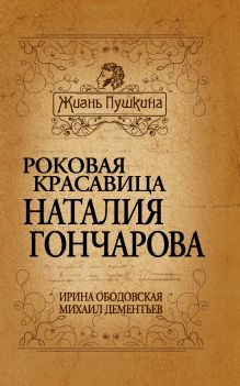 Ободовская И., Дементьев М. - Роковая красавица Наталия Гончарова обложка книги