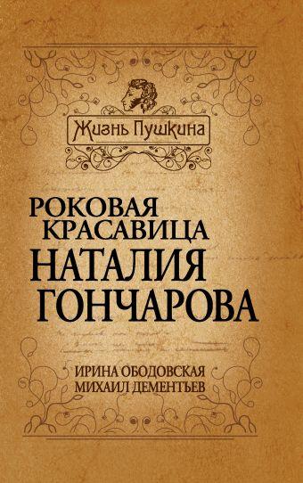Роковая красавица Наталия Гончарова Ободовская И., Дементьев М.