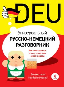 Универсальный русско-немецкий разговорник обложка книги