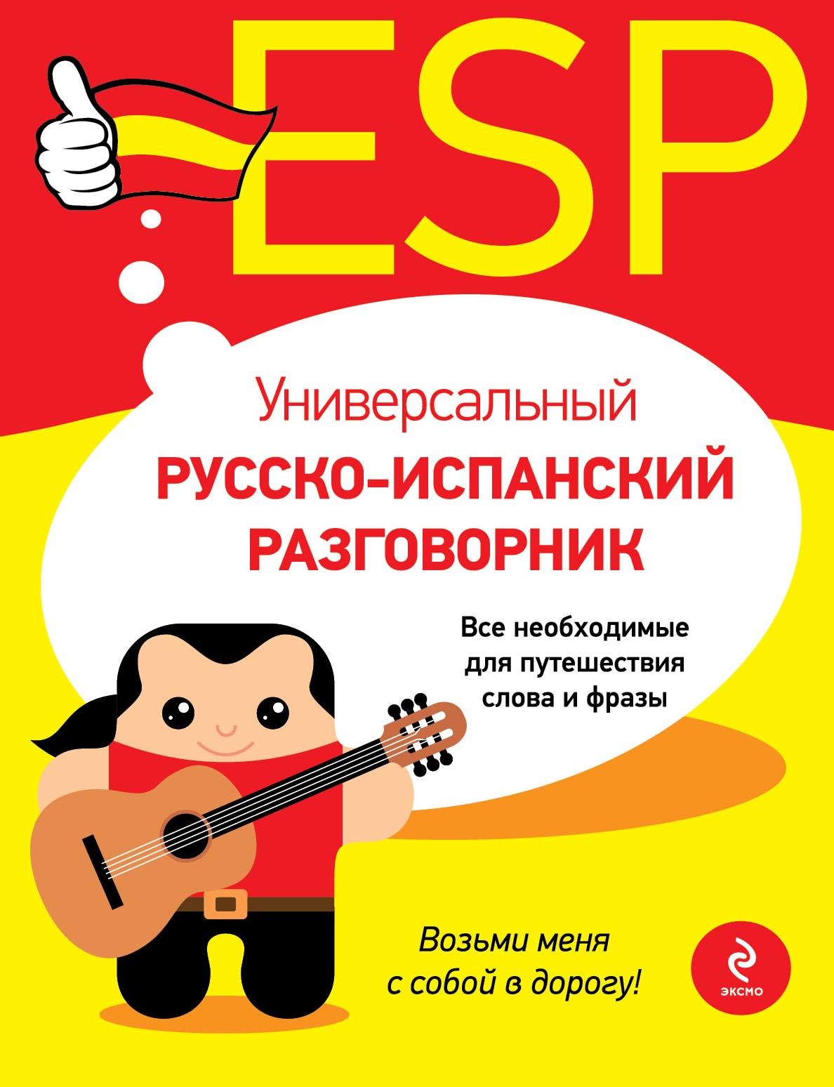 Универсальный русско-испанский разговорник