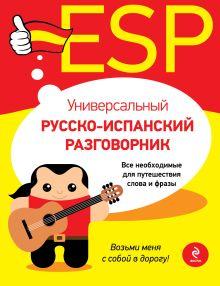 Прус Н.А. - Универсальный русско-испанский разговорник обложка книги