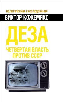 Кожемяко В. - Деза. Четвертая власть против СССР обложка книги