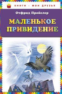 Маленькое Привидение (пер. Э. Ивановой, ил. Н. Гольц) (ст.кор) обложка книги