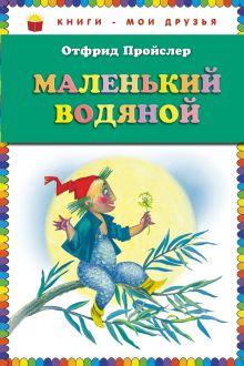 Маленький Водяной (пер. Э. Ивановой, ил. Н. Гольц) (ст.кор) обложка книги
