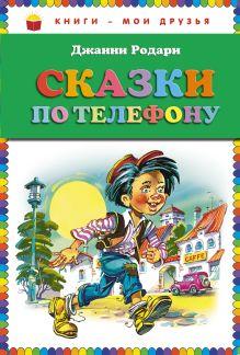 Сказки по телефону (ст.кор) обложка книги
