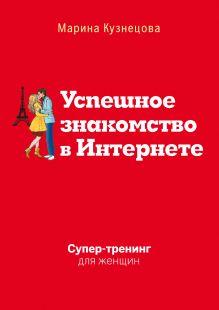 Кузнецова М. - Успешное знакомство в Интернете. Супертренинг для женщин обложка книги