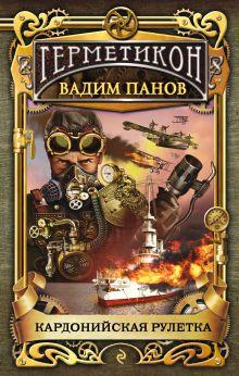 Панов В.Ю. - Кардонийская рулетка обложка книги