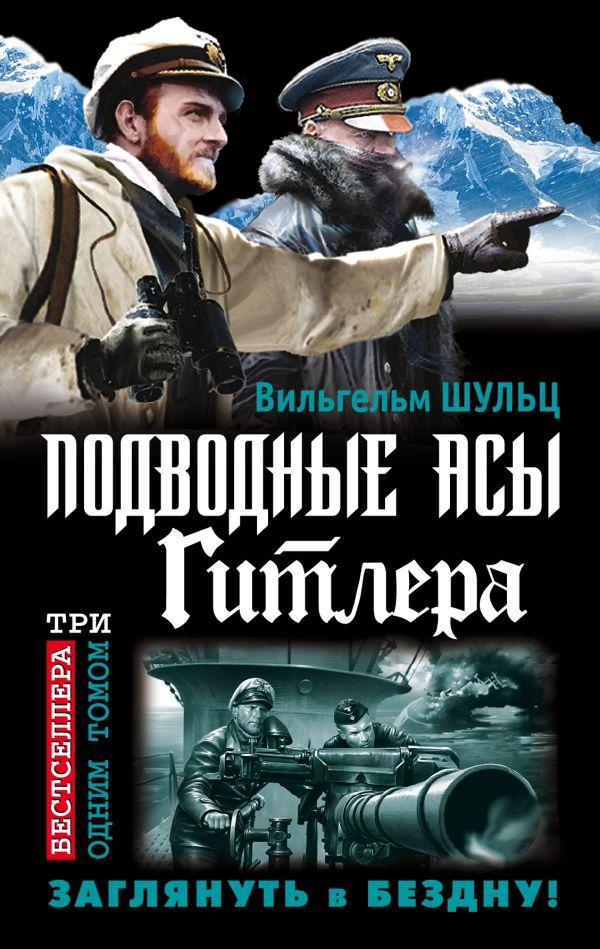 Подводные асы Гитлера. Заглянуть в Бездну! Шульц В.