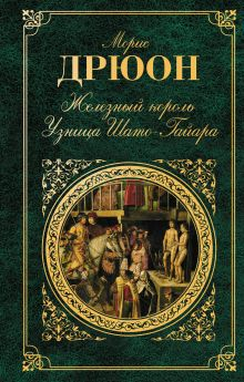 Железный король. Узница Шато-Гайара обложка книги