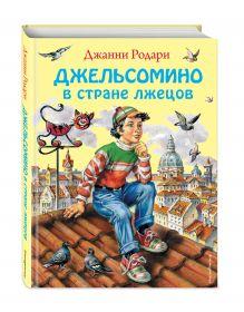 Родари Дж. - Джельсомино в Стране лжецов (ил. В. Канивца) обложка книги