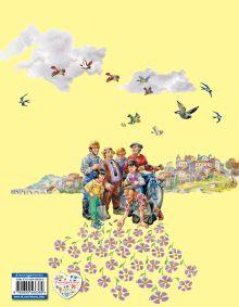 Обложка сзади Джельсомино в Стране лжецов (ил. В. Канивца) Джанни Родари