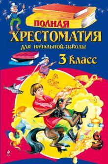 - Полная хрестоматия для начальной школы. 3 класс. 4-е изд., испр. и доп. обложка книги