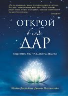 Азиз Ш., Лихтенстайн Д. - Открой в себе Дар' обложка книги