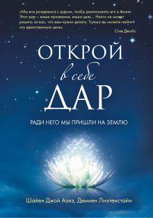 Азиз Ш., Лихтенстайн Д. - Открой в себе Дар обложка книги