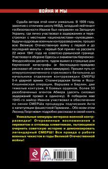 Обложка сзади Мифы и правда о СМЕРШе. «Смерть шпионам и диверсантам!» Леонид Иванов