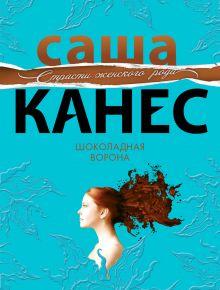 Канес С. - Шоколадная ворона обложка книги