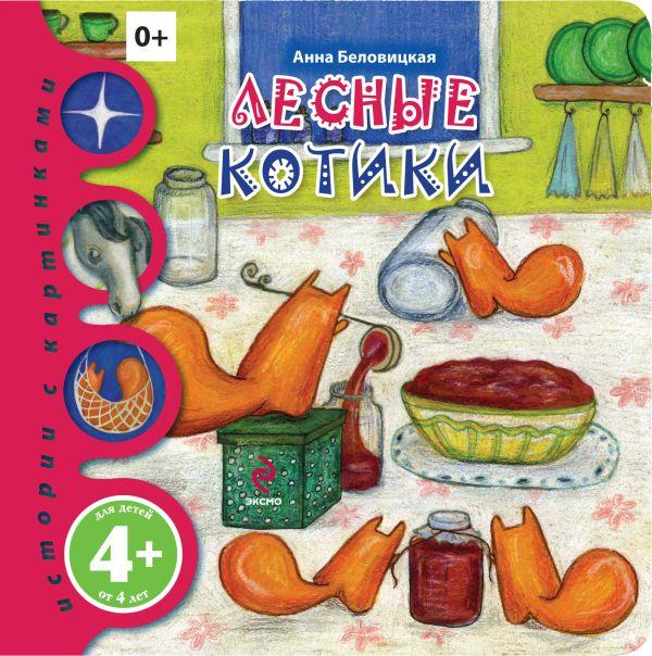 Книги читать для малышей с картинками читать онлайн