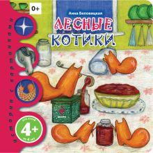 Дацыкова А.С. - Лесные котики обложка книги