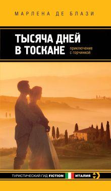 Обложка Тысяча дней в Тоскане. Приключение с горчинкой Марлена де Блази