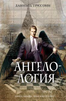Труссони Д. - Ангелология обложка книги