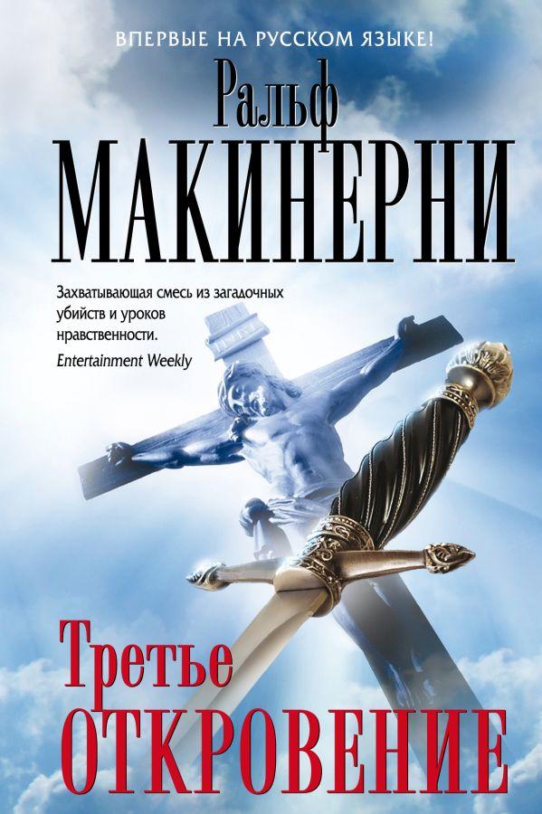 Третье откровение Макинерни Р.