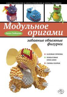 Зайцева А.А. - Модульное оригами: забавные объемные фигурки обложка книги