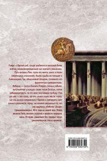Обложка сзади Дорога в Рим Бен Кейн
