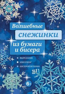Зайцева А.А. - Волшебные снежинки из бумаги и бисера обложка книги