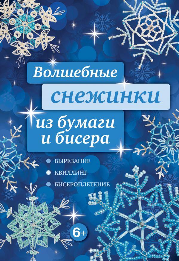 Волшебные снежинки из бумаги и бисера Зайцева А.А.