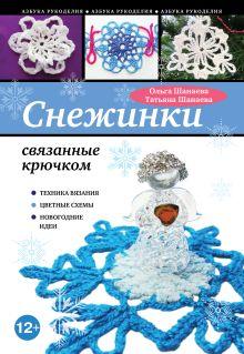 Шанаева Т., Шанаева О. - Снежинки, связанные крючком обложка книги