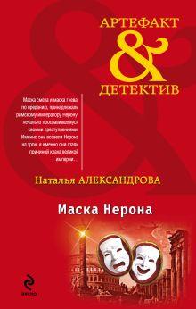 Александрова Н.Н. - Маска Нерона обложка книги