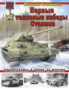 Коломиец М. - Первые танковые победы Сталина. Бронетехника в битве за Москву обложка книги