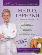 Чехонина Ю.Г. - Метод тарелки: русская версия. Революционная программа снижения веса' обложка книги