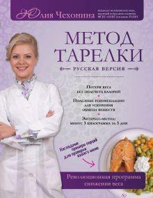 Чехонина Ю.Г. - Метод тарелки: русская версия. Революционная программа снижения веса обложка книги