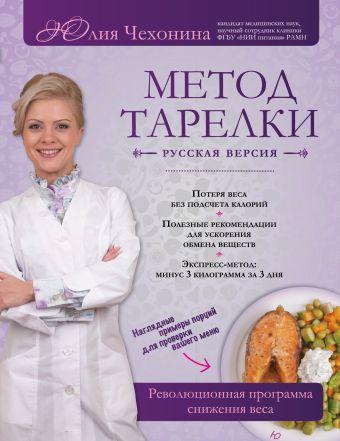 Метод тарелки: русская версия. Революционная программа снижения веса Чехонина Ю.Г.