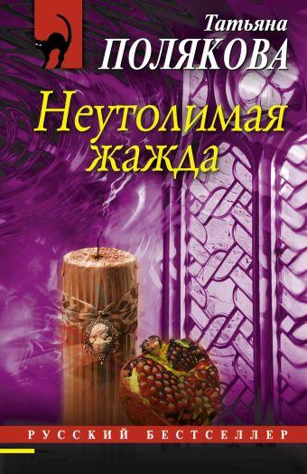 Неутолимая жажда Полякова Т.В.