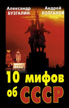 Обложка 10 мифов об СССР Александр Бузгалин, Андрей Колганов
