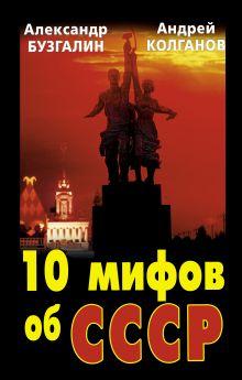 10 мифов об СССР обложка книги