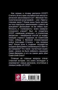 Обложка сзади 10 мифов об СССР Александр Бузгалин, Андрей Колганов