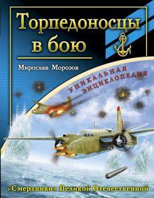 Торпедоносцы в бою. «Смертники» Великой Отечественной обложка книги