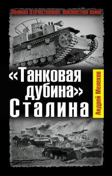 Мелехов А. - «Танковая дубина» Сталина обложка книги