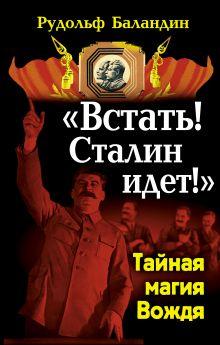 «Встать! Сталин идет!» Тайная магия Вождя обложка книги