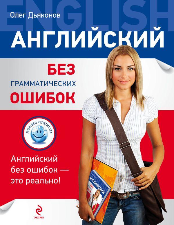 Английский без грамматических ошибок Дьяконов О.В.