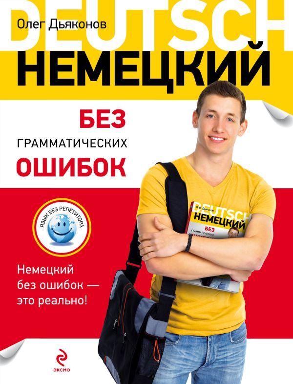 Глуховский дмитрий алексеевич рассказы читать