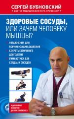 Бубновский С.М. - Здоровые сосуды, или Зачем человеку мышцы? обложка книги