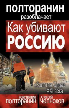 Как убивают Россию. «Золотая Орда» XXI века обложка книги