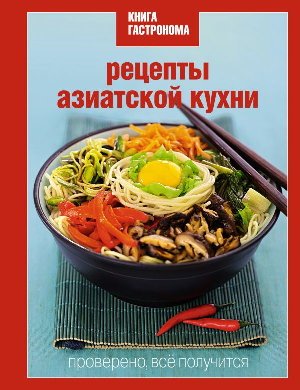 Книга гастронома рецепты азиатской кухни скачать